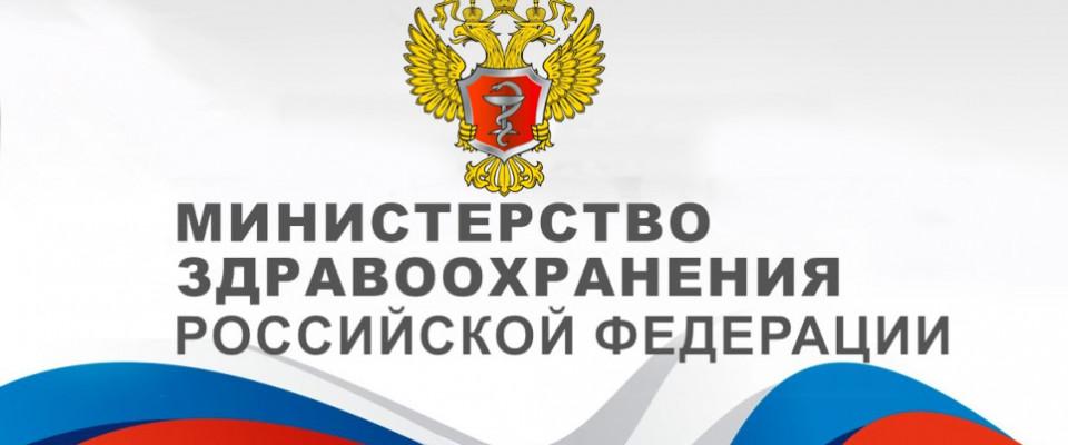 11 сентября  пресс-конференция Росздравнадзора совместно с Минздравом России и ВОЗ