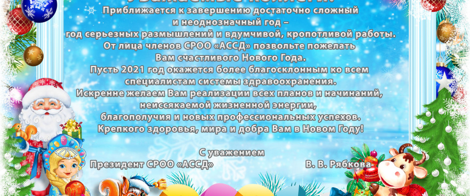 """Поздравление Президента СРОО """"АССД""""с наступающим Новым годом."""