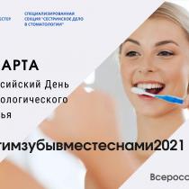 1-31 марта – Всероссийская акция #Чистимзубывместеснами2021