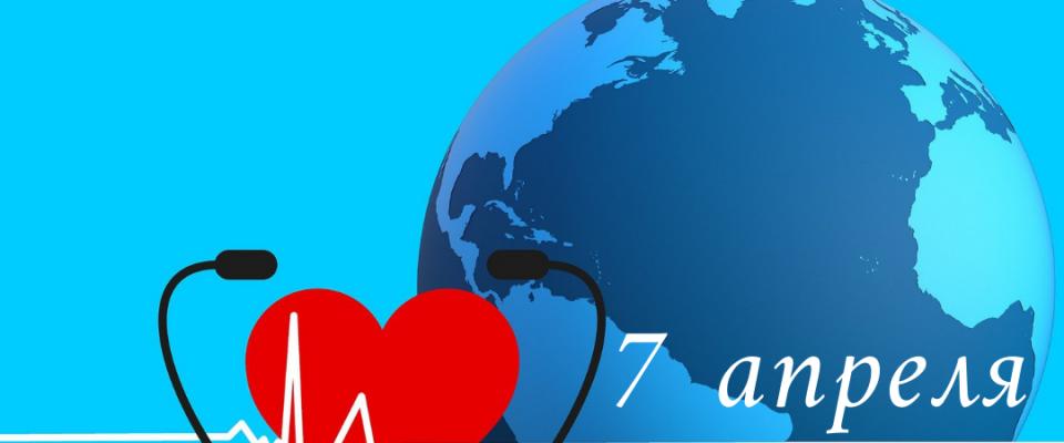Челлендж#Всемирныйденьздоровья2021