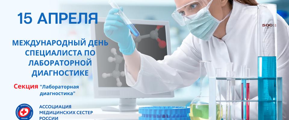 15 апреля – Международный день специалиста по лабораторной диагностике