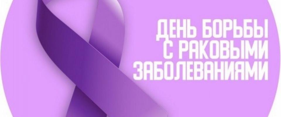 4 февраля Всемирный день борьбы с раком.