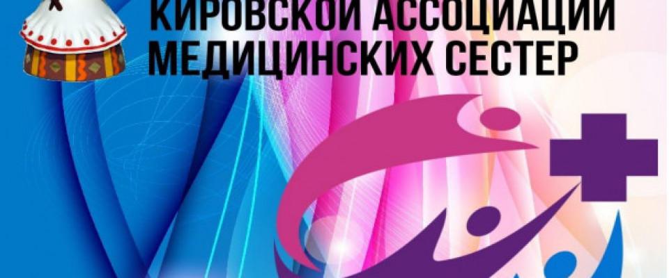 В 2021 году Кировская ассоциация медицинских сестер отмечает 20-летний юбилей