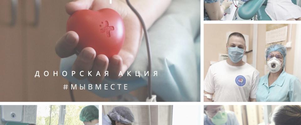 Всероссийская донорская ация #МЫВМЕСТЕ