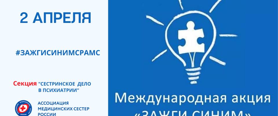 """2 апреля – """"Зажги синим"""" Международная акция распространения информации об аутизме"""