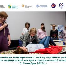 5-6 ноября. Ежегодная конференция с международным участием «Роль медицинской сестры в паллиативной помощи»