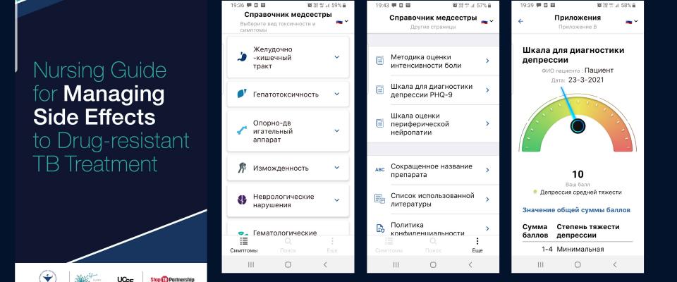 24 марта – во Всемирный день борьбы с ТБ Международный совет сестер анонсировал выпуск русскоязычной версии Приложения по выявлению побочных эффектов терапии ЛУ-ТБ