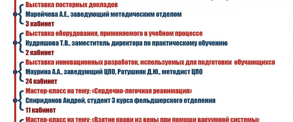 25.01.2021 года состоится III Студенческая научно – практическая конференция, посвященная Дню российского студенчества. Конференция будет проходить в формате питч-сессий и воркшопов.