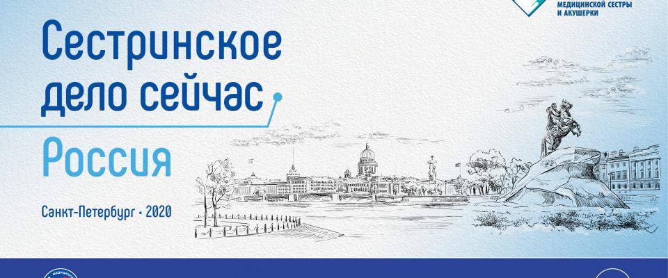 """Старт глобальной кампании """"СЕСТРИНСКОЕ ДЕЛО СЕЙЧАС – РОССИЯ"""" состоялся!"""