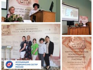 «Роль акушерки в современных условиях» обсуждали 22.05.21 в Санкт-Петербурге