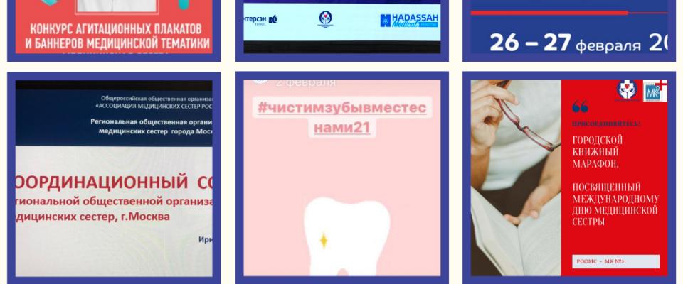 Дайджест РООМС.Февраль.