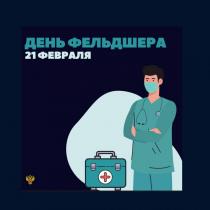 Министр здравоохранения России поздравил специалистов с Днем фельдшера