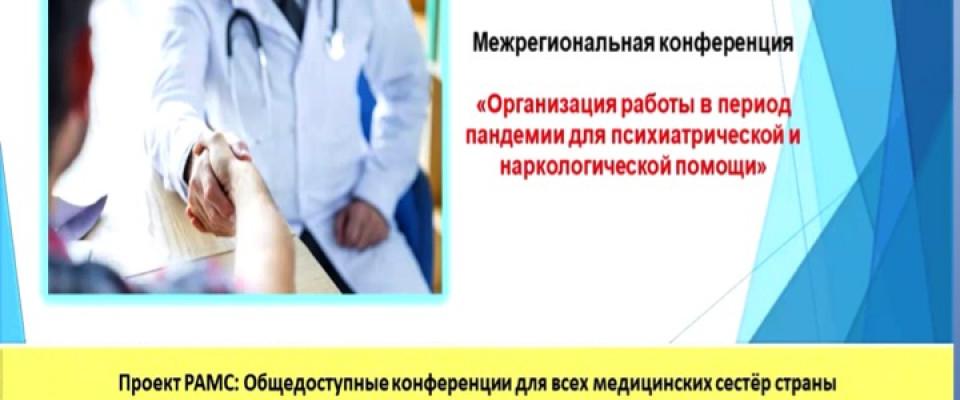 """Онлайн-конференция """"Организация работы в период пандемии для психиатрической и наркологической помощи"""""""