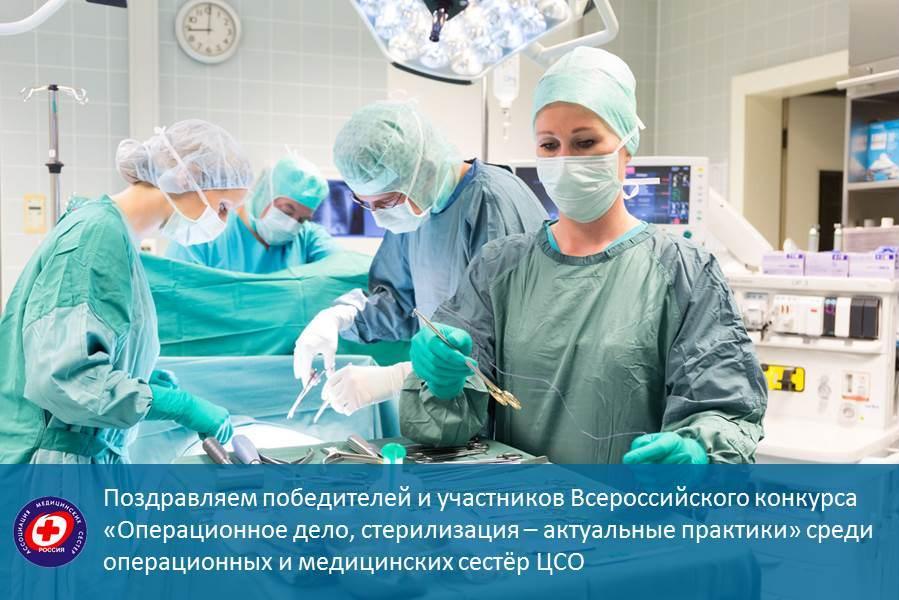 Внимание, конкурс: «Операционное дело, стерилизация – актуальные практики»