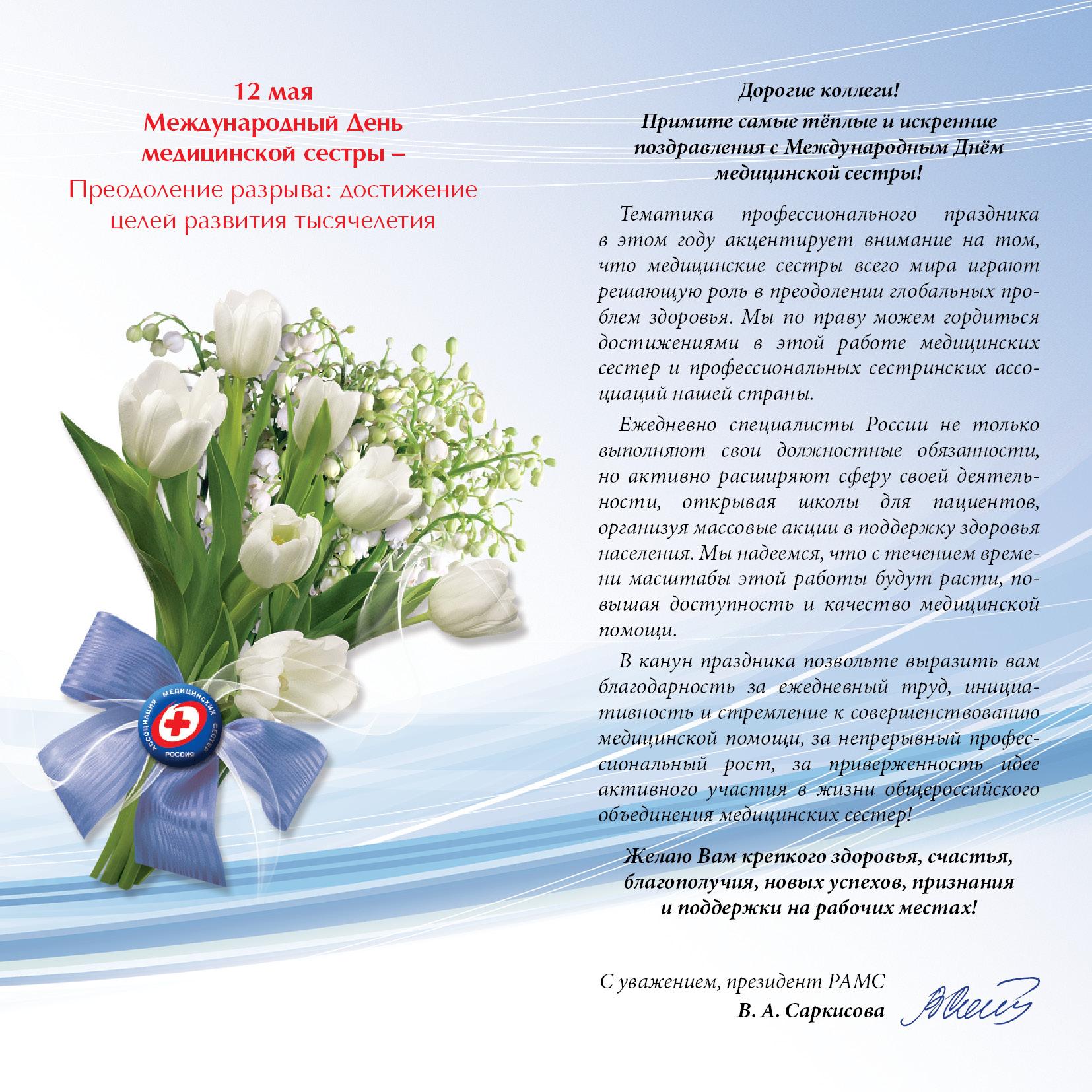 Международный день медицинской сестры 2013