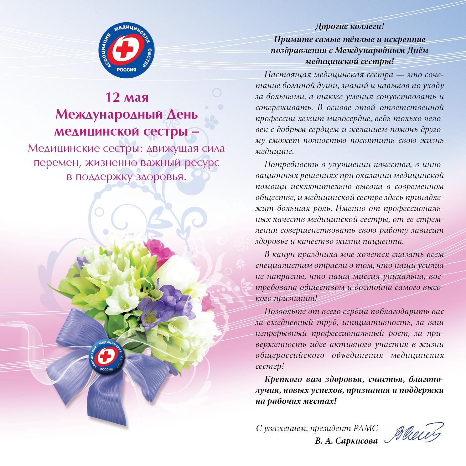 Международный день медицинской сестры - 2014