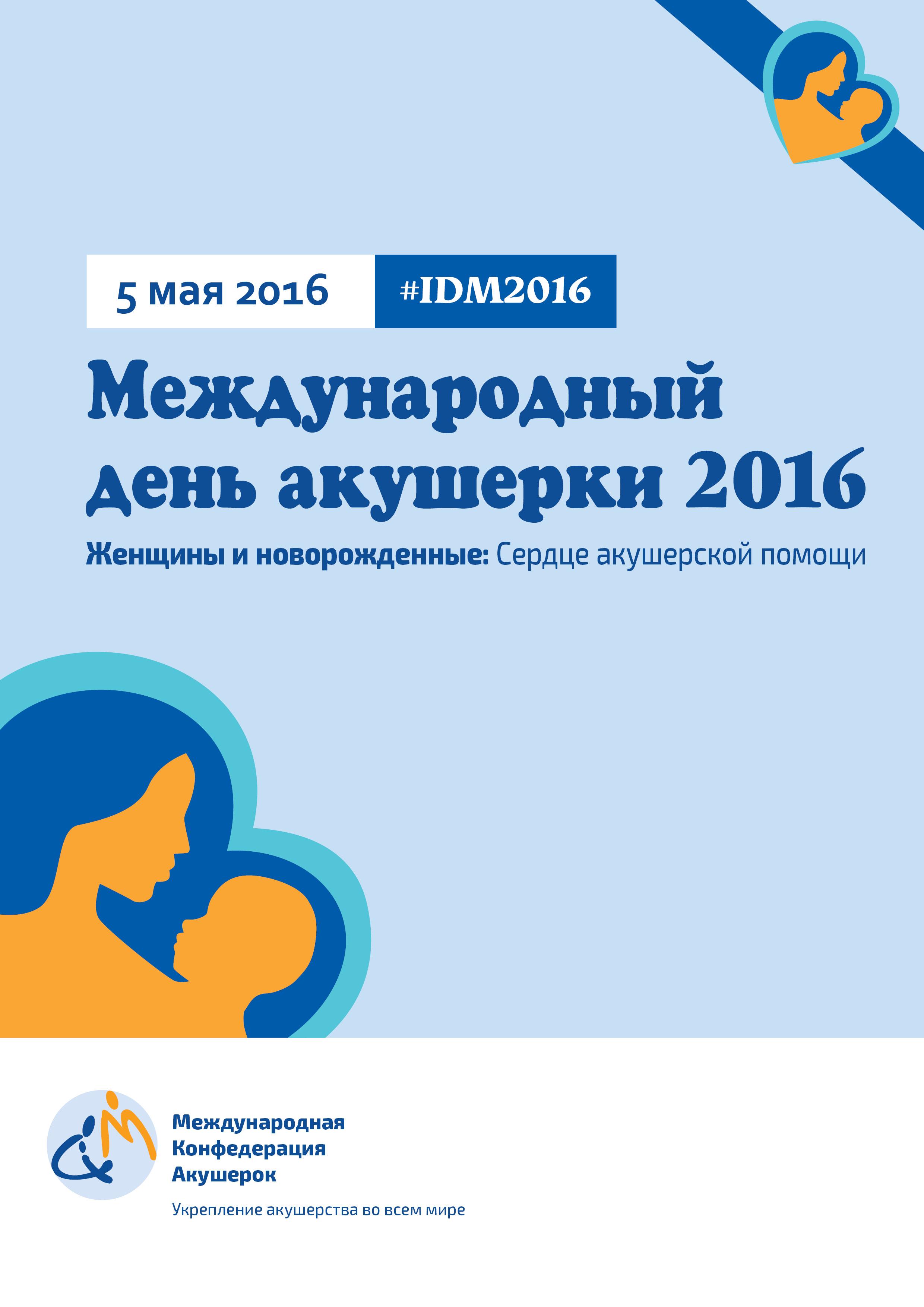 Международный день акушерки 2016