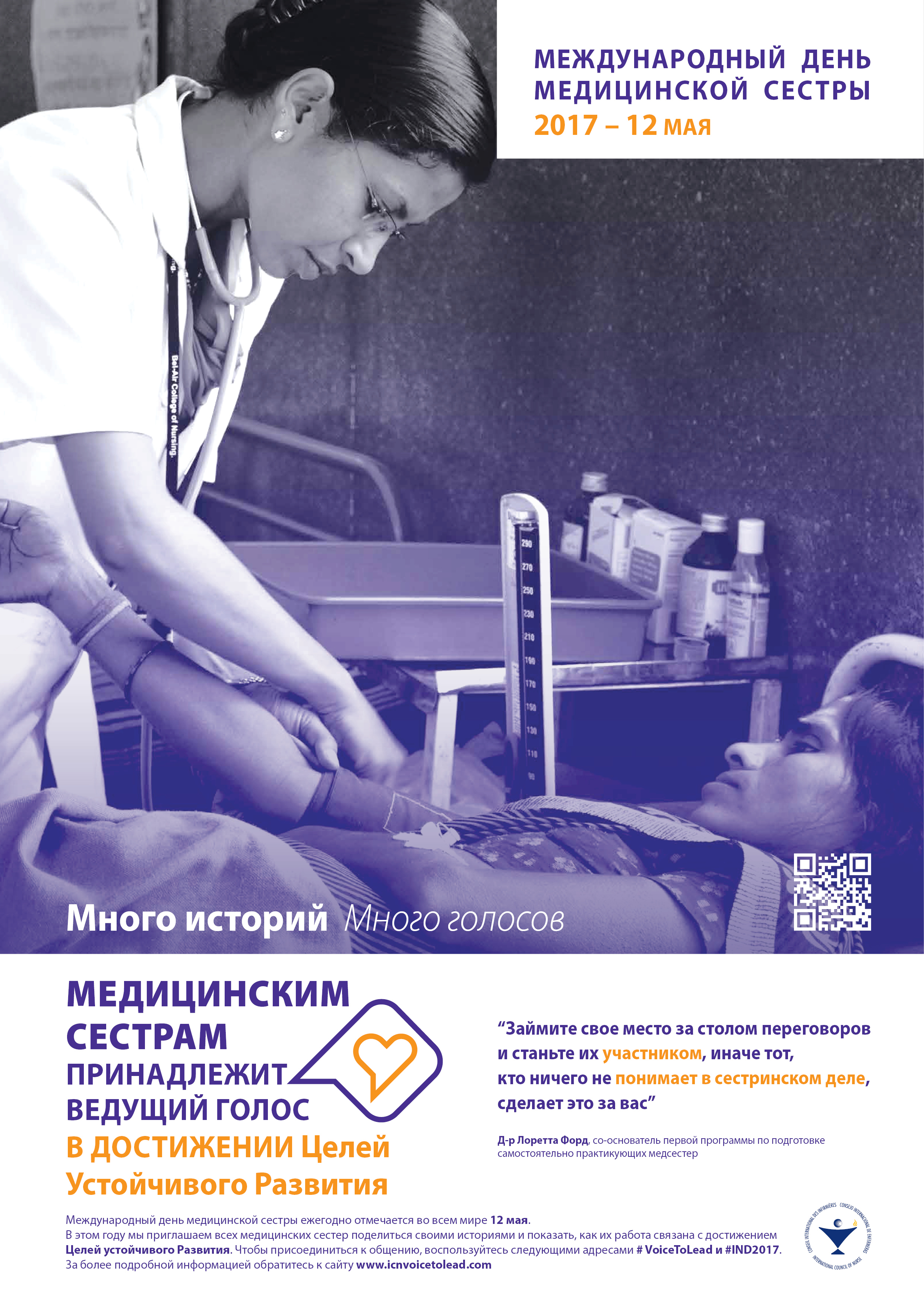 Международный день медицинской сестры 2017