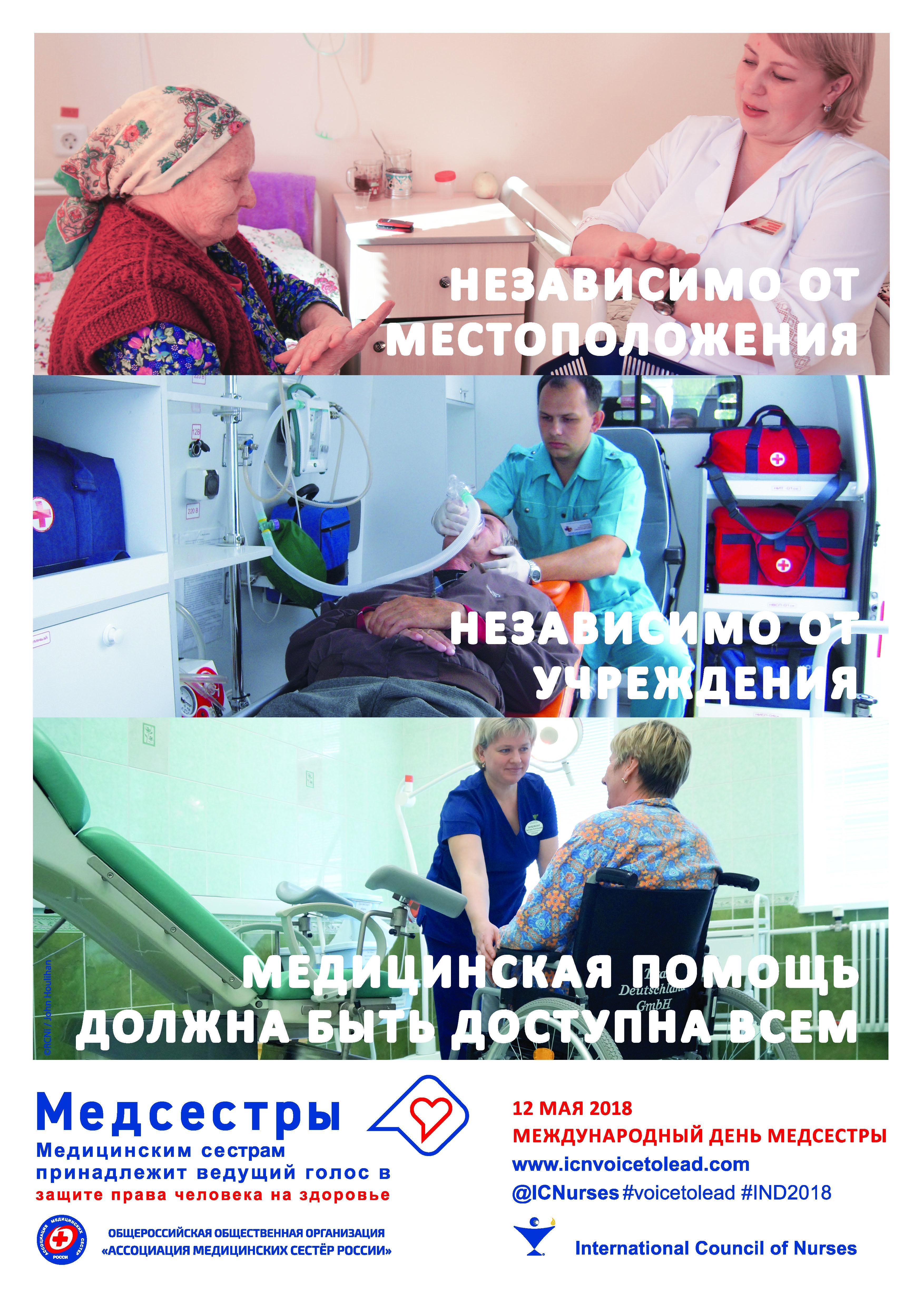 Международный день медицинской сестры 2018