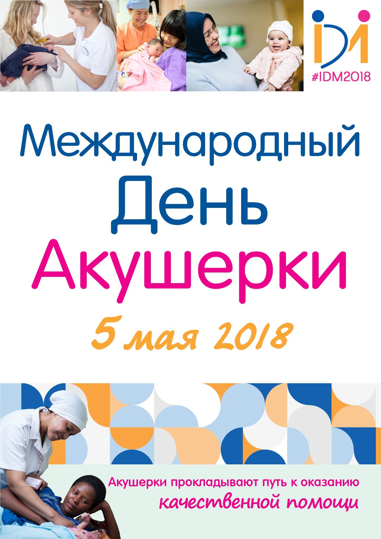 Международный день акушерки 2018