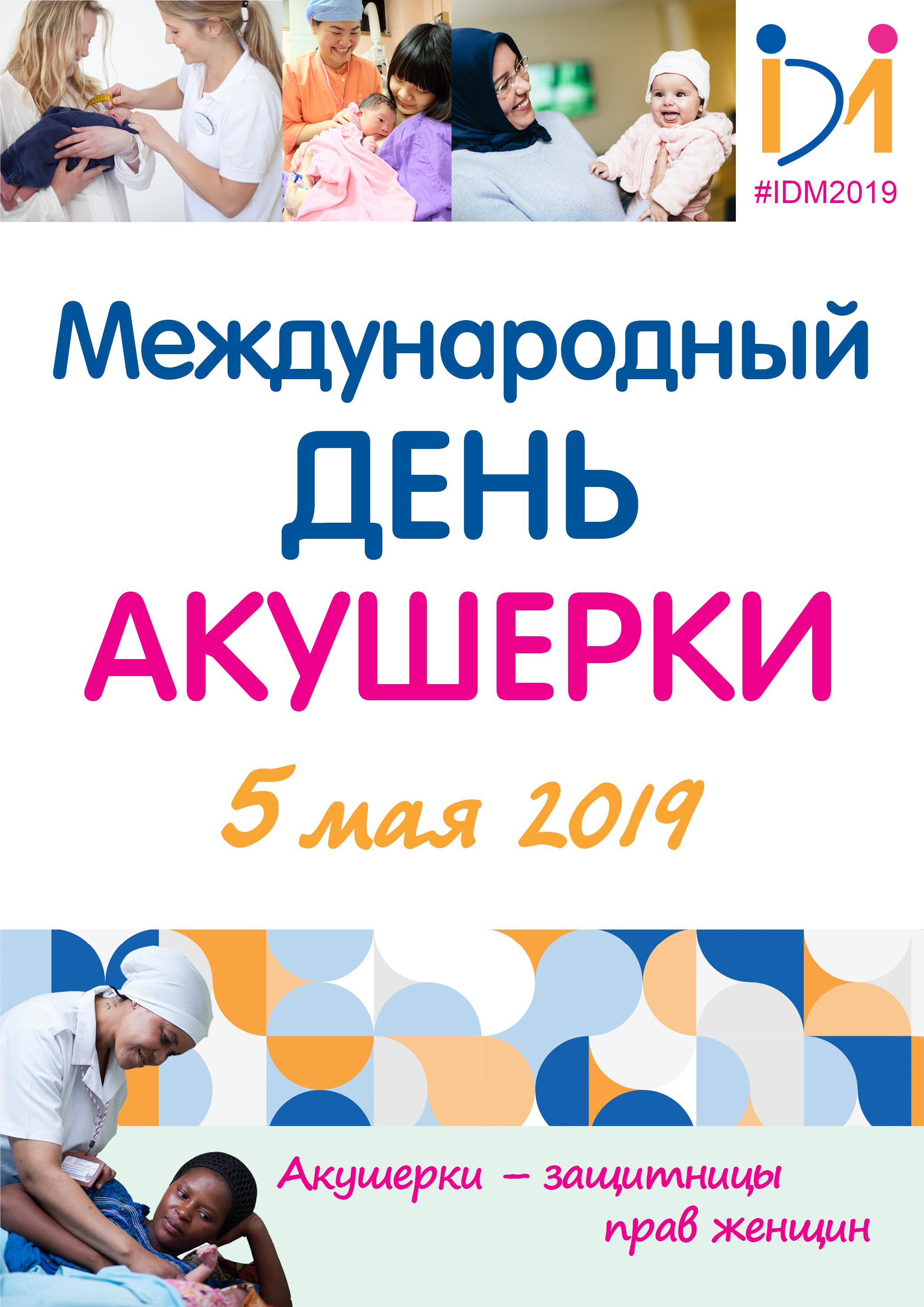 Международный день акушерки 2019