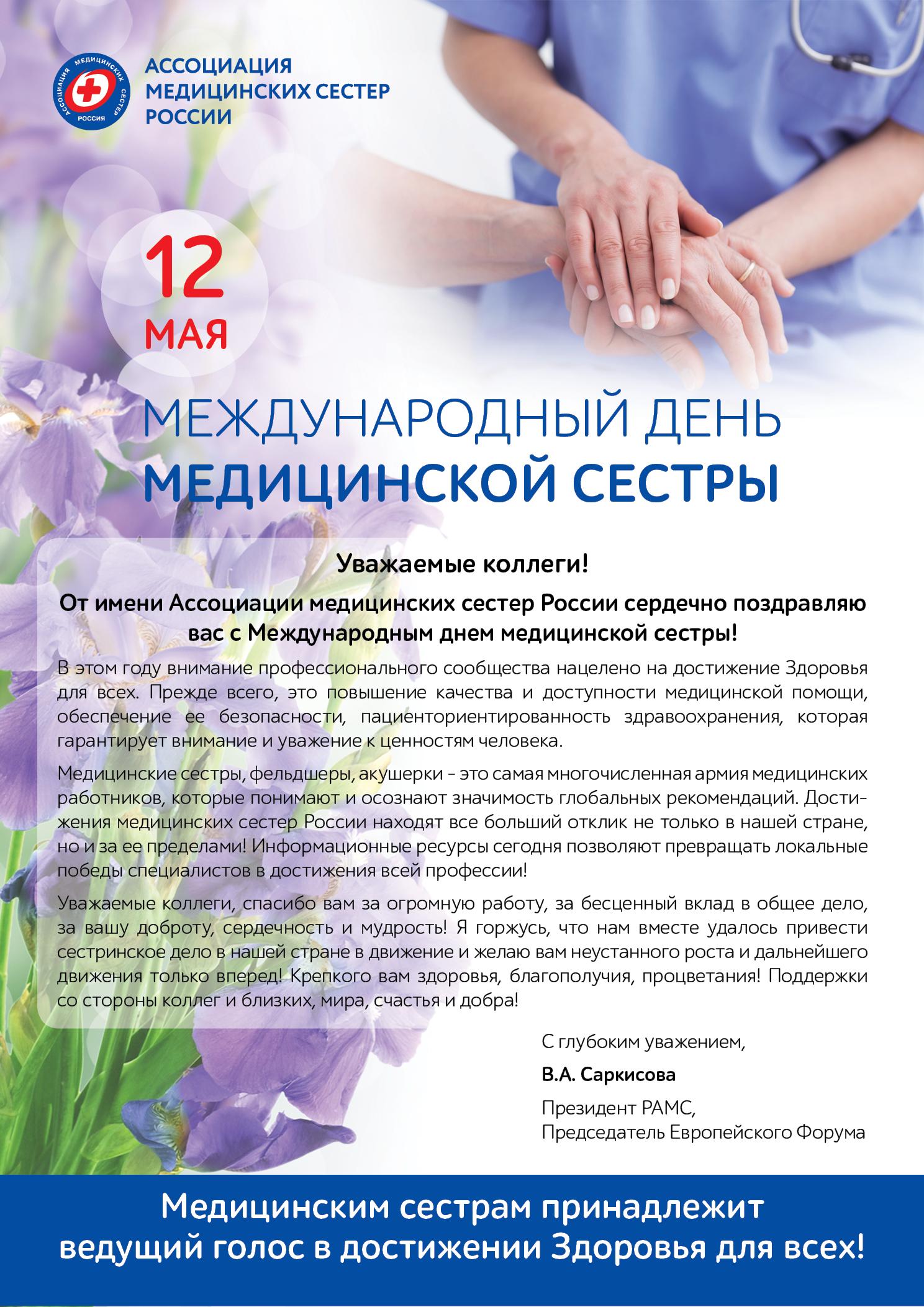 Международный день медицинской сестры 2019