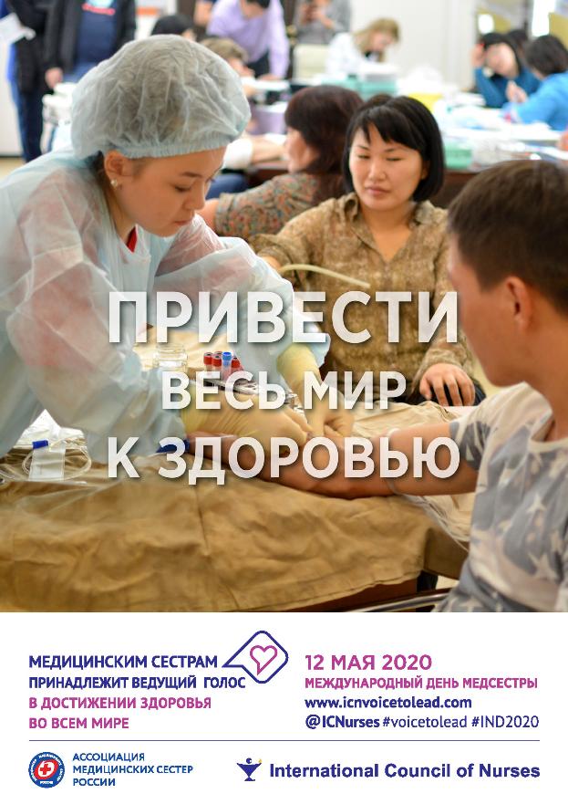 Международный день медицинской сестры 2020