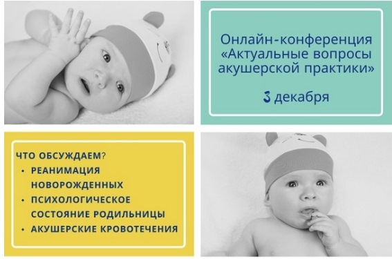 """СЕКЦИЯ """"АКУШЕРСКОЕ ДЕЛО"""""""