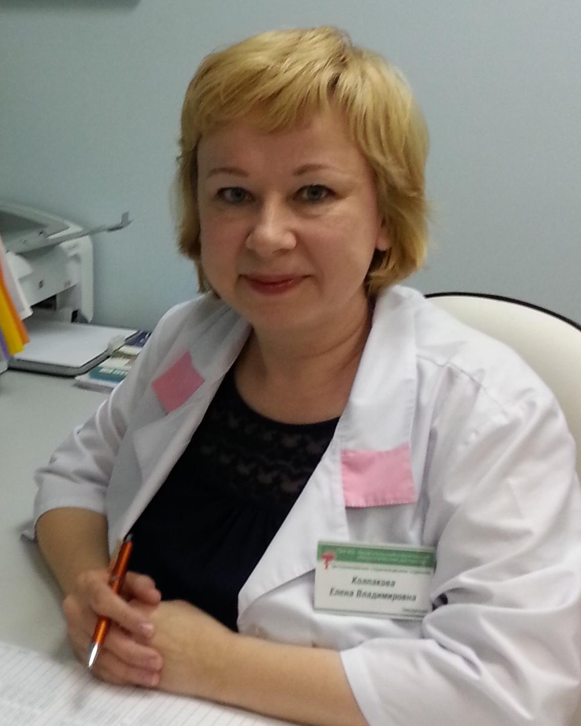 Колпакова Елена Владимировна