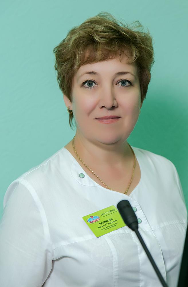 Полякова Наталья Георгиевна