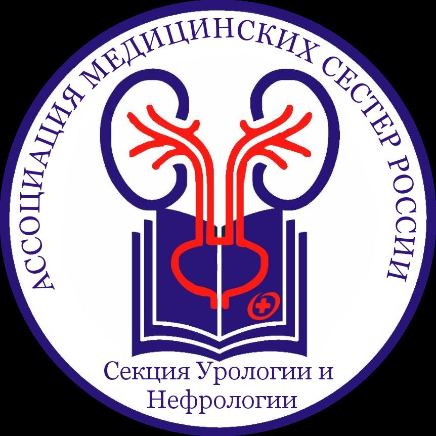 """Секция """"Урология и нефрология"""""""
