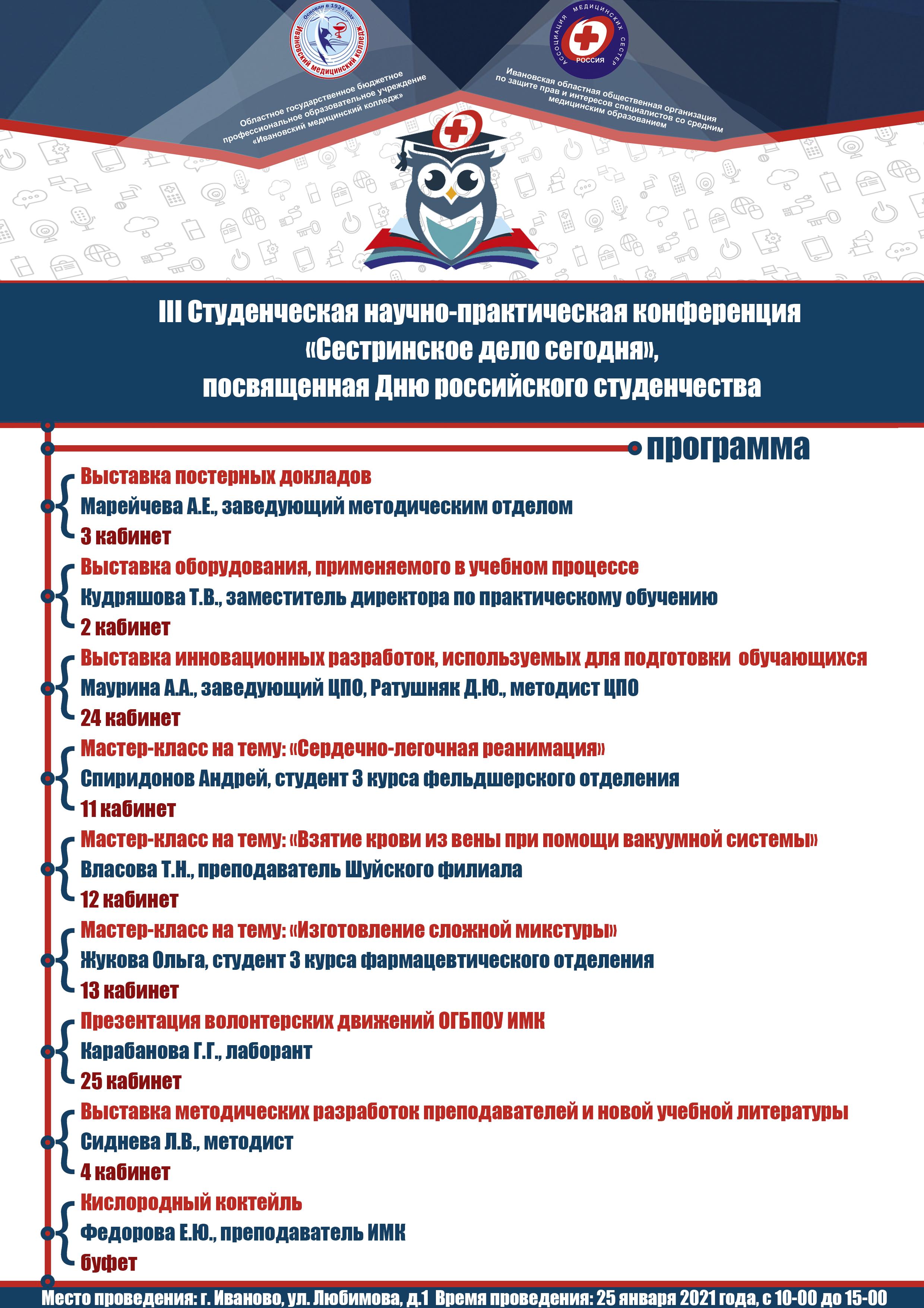 25.01.2021 года состоится III Студенческая научно - практическая конференция, посвященная Дню российского студенчества. Конференция будет проходить в формате питч-сессий и воркшопов.