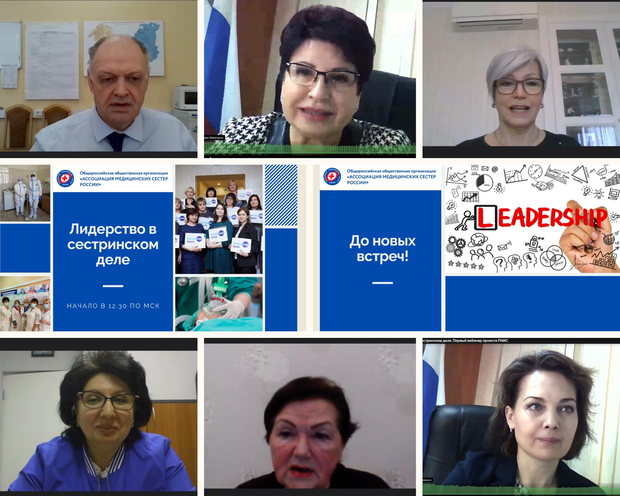 16 февраля стартовал новый проект РАМС - «Лидерство в сестринском деле»