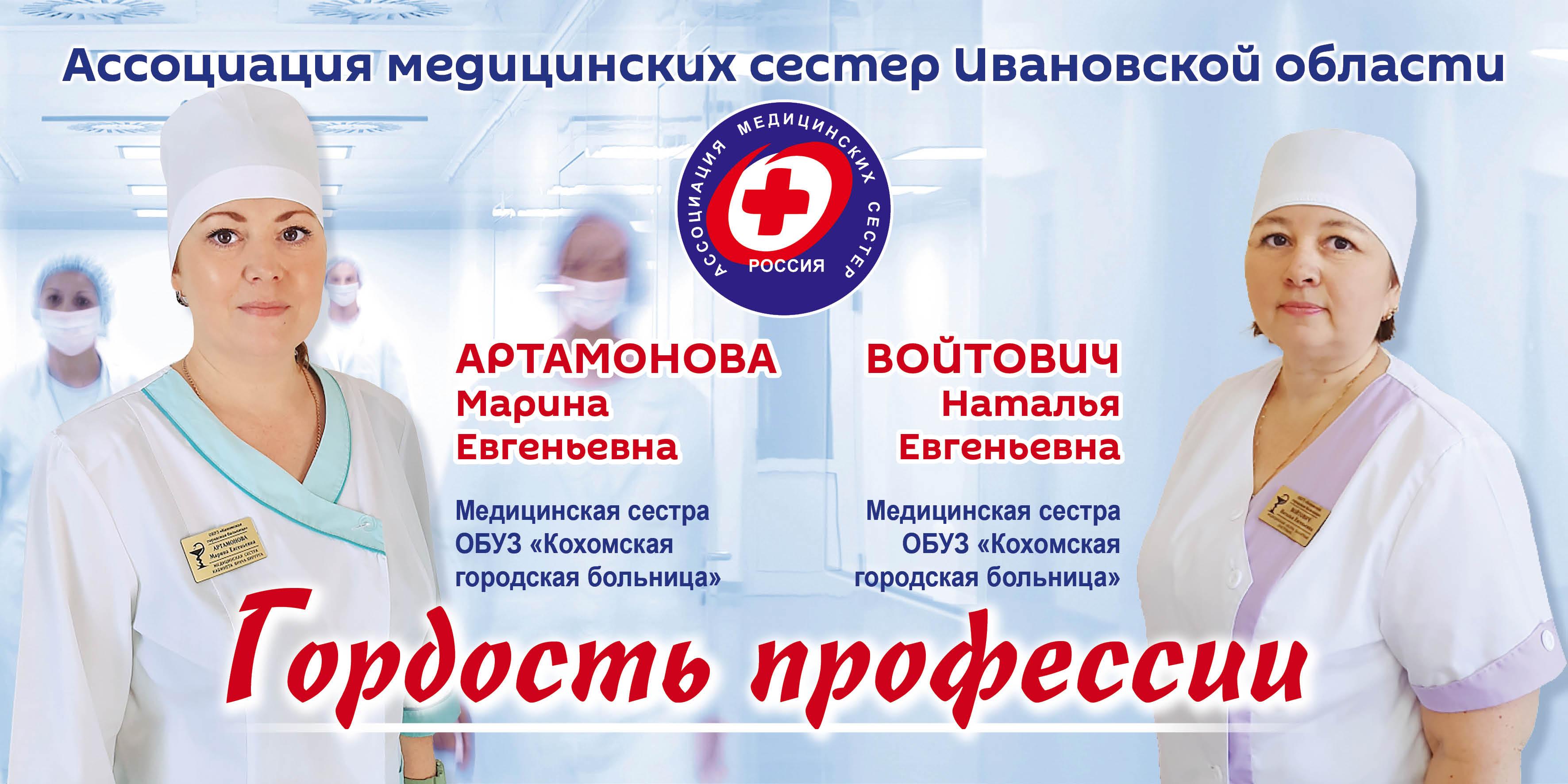 В 2020 году в Ассоциации медицинских сестер Ивановской области стартовала акция «Гордость профессии». Данная акция подразумевает знакомство жителей Ивановской области с  заслуженными профессионалами в области сестринского дела.