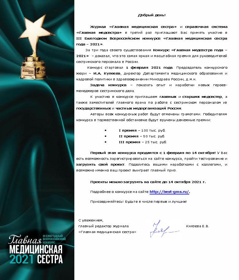 Стартует III Всероссийский конкурс «Главная медицинская сестра-2021»