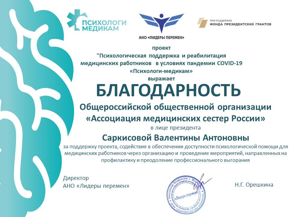"""28 мая на круглом столе были подведены итоги проекта """"Психологи-медикам"""""""