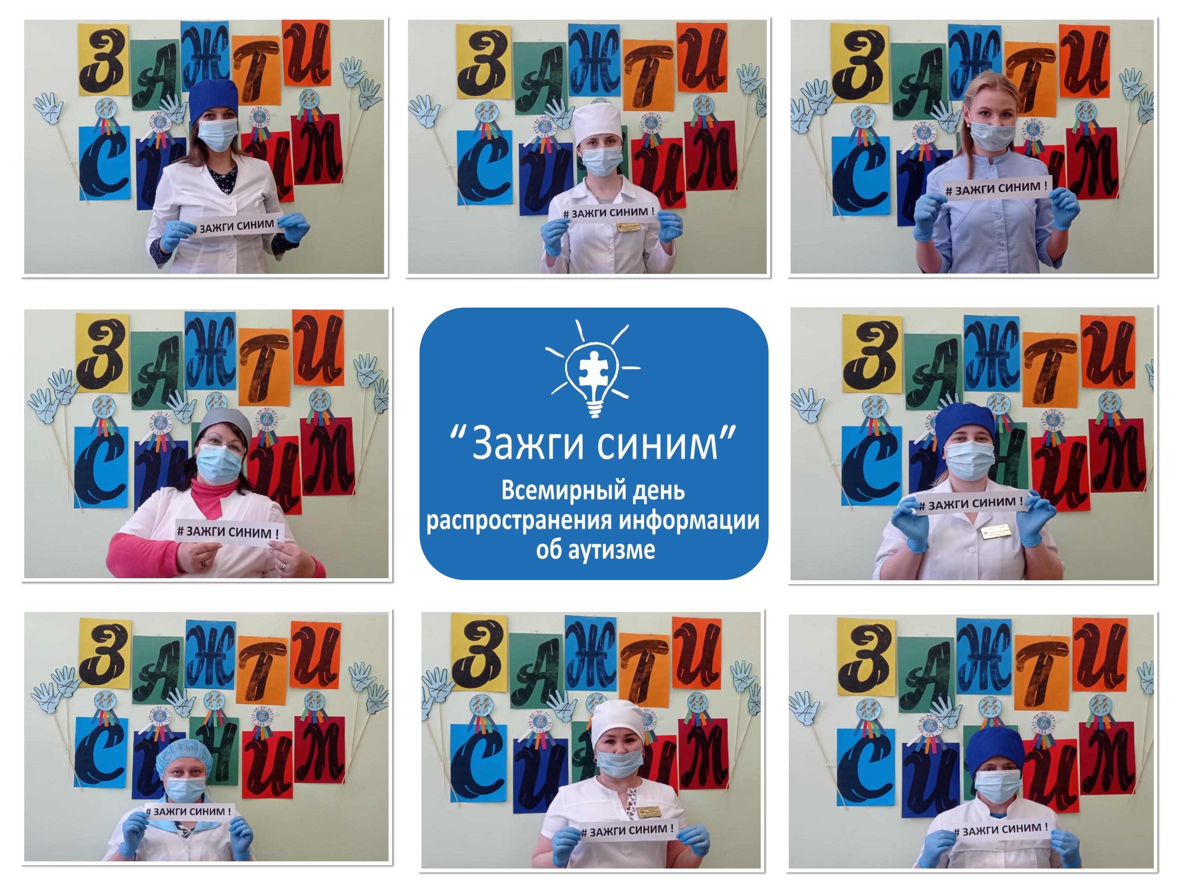"""Специализированная секция РАМС провела акцию """"Зажги синим"""""""