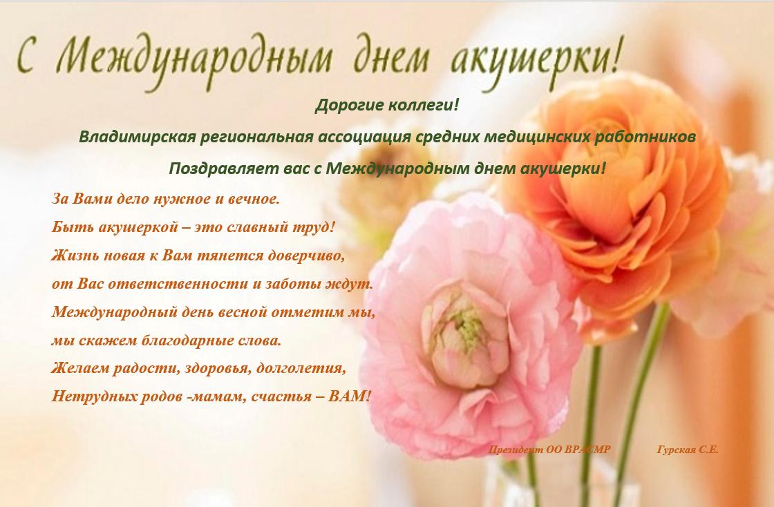 5 мая Международный день акушерки