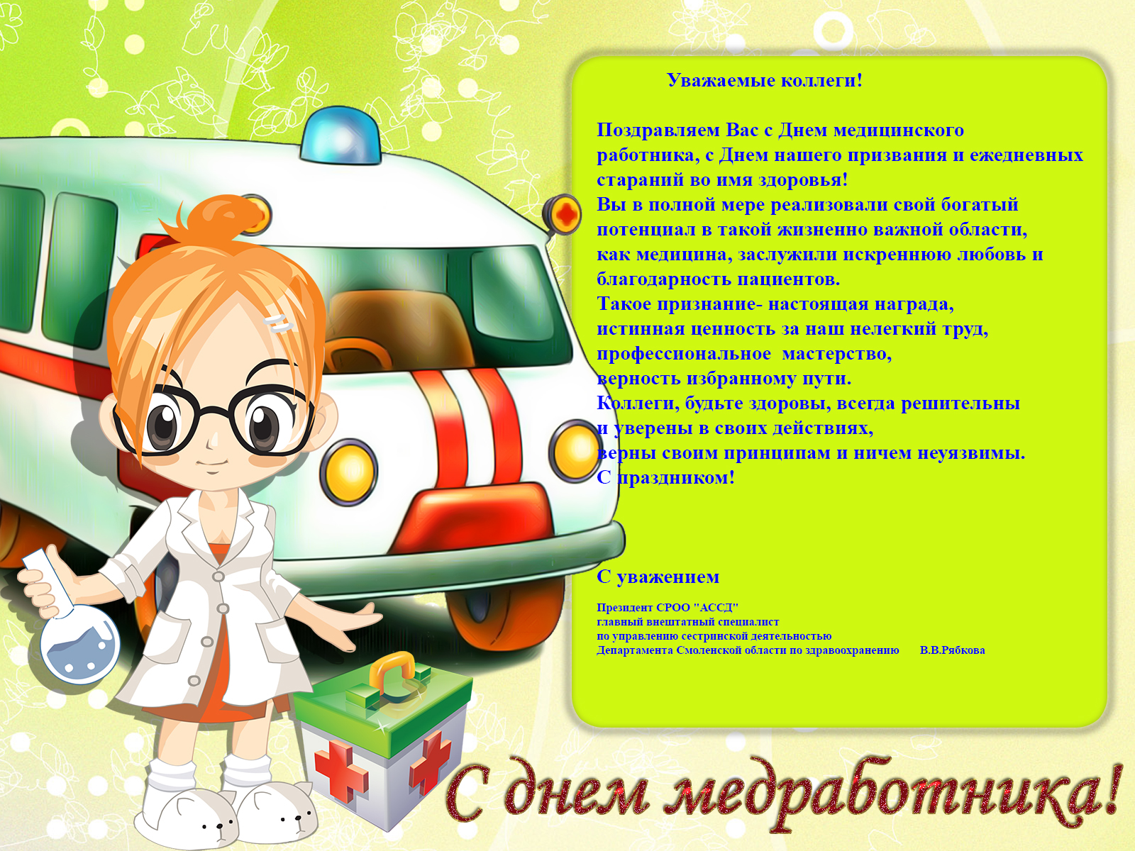 С днем медицинского работника.