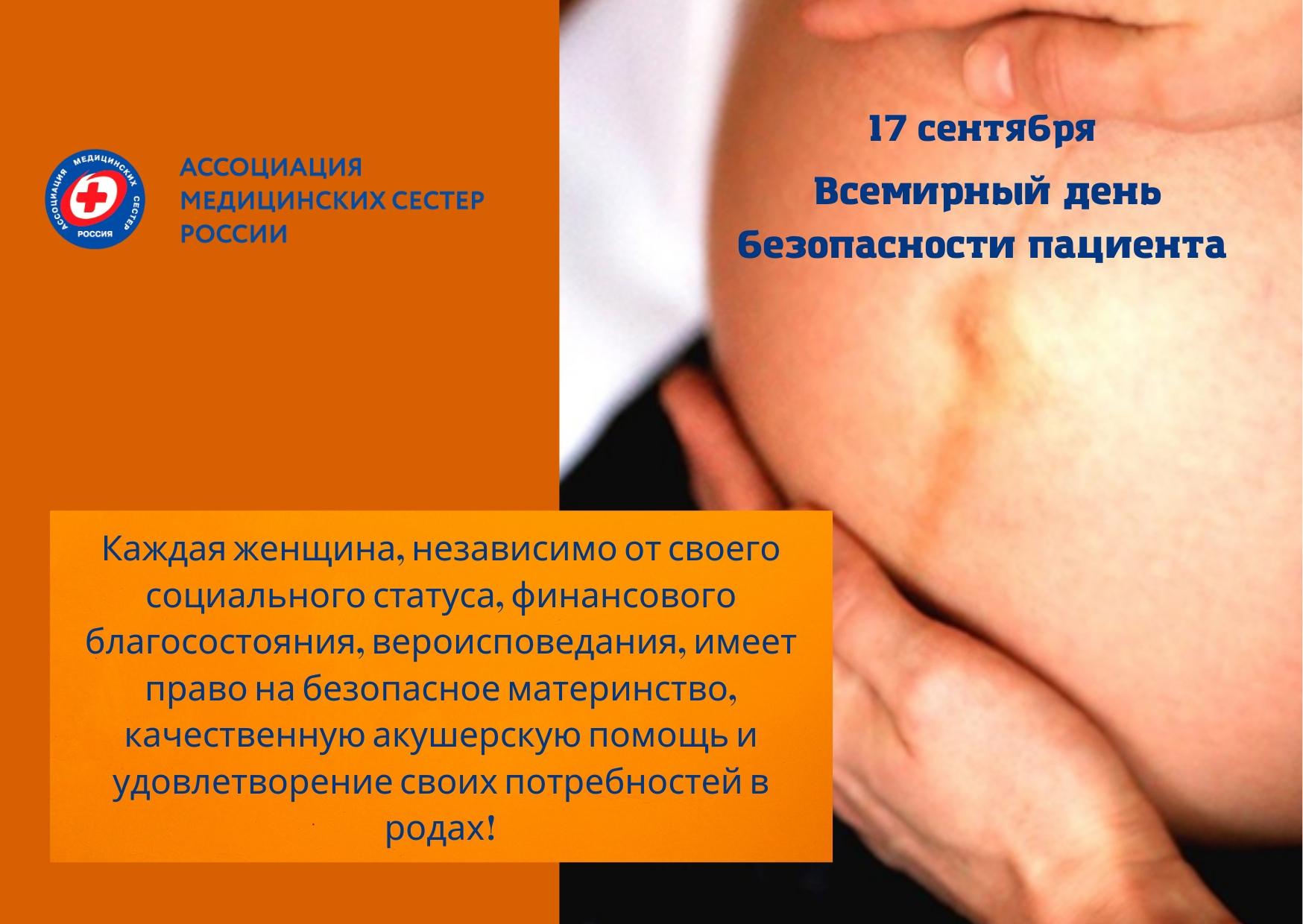 В преддверии Всемирного дня безопасности пациентов