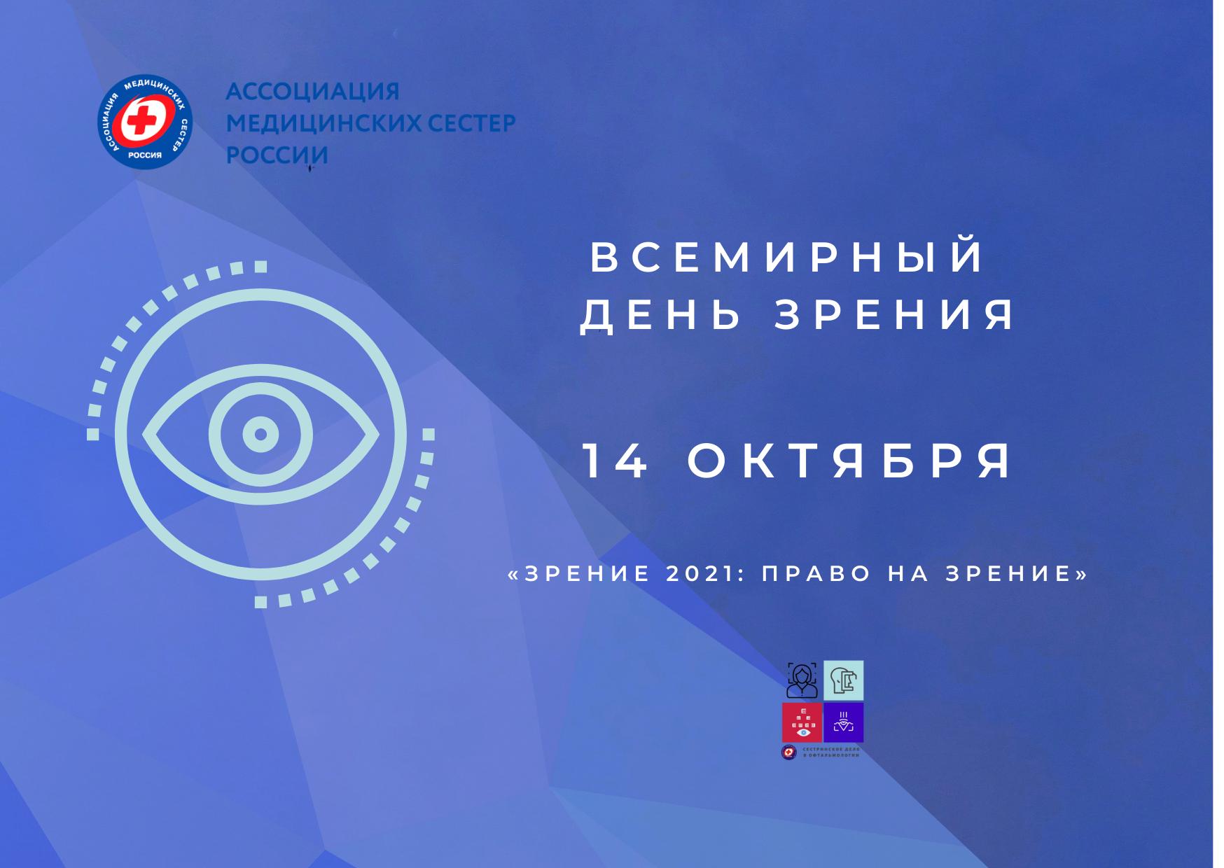 """Секция """"Сестринское дело в офтальмологии"""""""